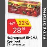 Магазин:Авоська,Скидка:Чай Лисма
