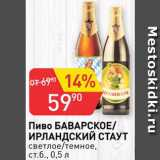 Скидка: Пиво Баварское/Ирландский стаут