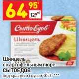Скидка: Шницель с картофельным пюре СЫТОЕДОВ под красным соусом