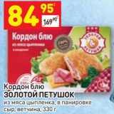 Скидка: Кордон блю ЗОЛОТОЙ ПЕТУШОК из мяса цыпленка, в панировке сыр, ветчина