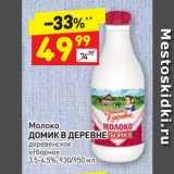 Дикси Акции - Молоко ДОМИК В ДЕРЕВНЕ деревенское отборное 3,5-4,5%