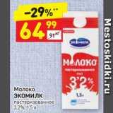Скидка: Молоко ЭКОМИЛК пастеризованное 3,2%