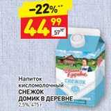 Дикси Акции - Напиток кисломолочный СНЕЖОК ДОМИК В ДЕРЕВНЕ 2,5%