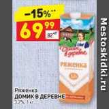 Скидка: Ряженка ДОМИК В ДЕРЕВНЕ 3,2%