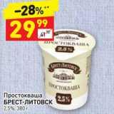 Дикси Акции - Простокваша БРЕСТ-ЛИТОВСК 2,5%