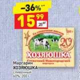 Дикси Акции - Маргарин ХОЗЯЮШКА сливочный 60%