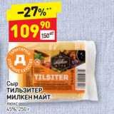 Дикси Акции - Сыр ТИЛЬЗИТЕР МИЛКЕН МАЙТ люкс 45%