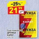 Дикси Акции - Сыр плавленый ДРУЖБА КАРАТ 45%