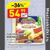 Дикси Акции - Сыр плавленый ХОХЛАНД ассорти сливочный с ветчиной тосты, 45%