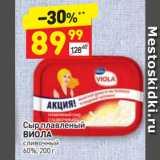 Дикси Акции - Сыр плавленый ВИОЛА сливочный 60%