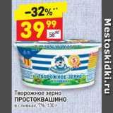 Дикси Акции - Творожное зерно ПРОСТОКВАШИНО в сливках, 7%