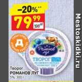 Дикси Акции - Творог РОМАНОВ ЛУГ 5%