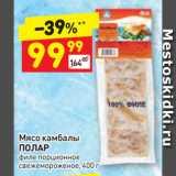 Магазин:Дикси,Скидка:Мясо камбалы ПОЛАР филе порционное свежемороженое