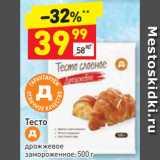 Скидка: Тесто Д  дрожжевое замороженное