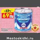 Скидка: Молоко сгущенное РОГАЧЕВЪ с сахаром, 8,5%