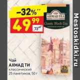 Дикси Акции - Чай АХМАД ТИ классический