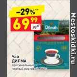 Дикси Акции - Чай ДИЛМА оригинальный черный листовой