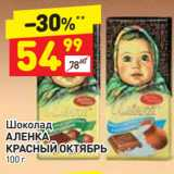 Дикси Акции - Шоколад АЛЕНКА КРАСНЫЙ ОКТЯБРЬ