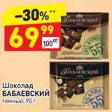 Дикси Акции - Шоколад БАБАЕВСКИЙ темный