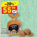 Скидка: Хлебцы зерновые КОЛОМЕНСКОЕ
