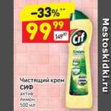 Скидка: Чистящий крем СИФ актив лимон
