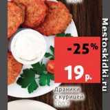 Магазин:Виктория,Скидка:Драники с курицей