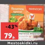 Виктория Акции - Наггетсы Мираторг