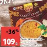 Виктория Акции - Пирог Осетинский
