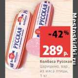 Виктория Акции - Колбаса Русская