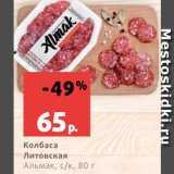 Виктория Акции - Колбаса Литовская