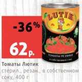 Виктория Акции - Томаты Лютик