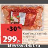 Виктория Акции - Карбонад свиной Мираторг