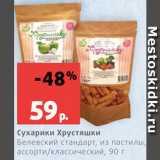 Виктория Акции - Сухарики Хрустяшки