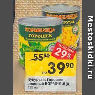 Акция - Кукуруза; Горошек зеленый КОРМИЛИЦА