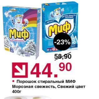 Акция - Порошок стиральный МиФ Морозная