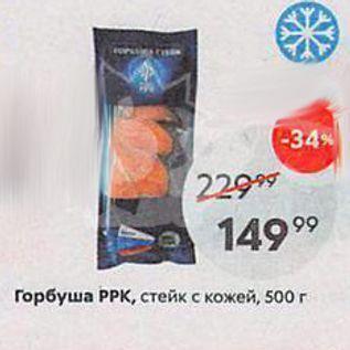 Акция - Горбуша РРК