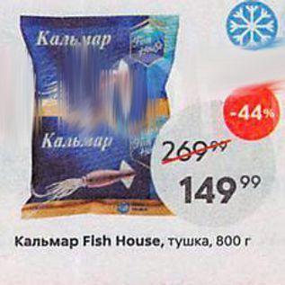 Акция - Кальмар Fish House