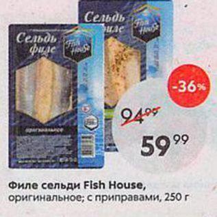 Акция - Филе сельди Flsh House