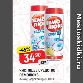 Акция - ЧИСТЯЩЕЕ СРЕДСТВО ПЕМОЛЮКС лимон; морской бриз, 480 г