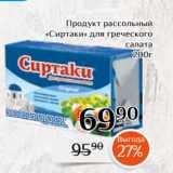 Скидка: Продукт рассольный «Сиртаки» для греческого салата 200г