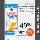 Скидка: Мороженое Настоящий пломбир  плоский стаканчик «Русский Холодъ» 80г
