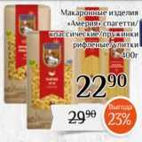 Магазин:Магнолия,Скидка:Макаронные изделия «Америя» спагетти/ классические/пружинки рифленые/улитки 400г