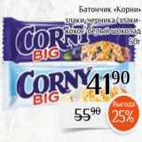 Скидка: Батончик «Корни» злаки-черника/злакикокос-белый шоколад 50г