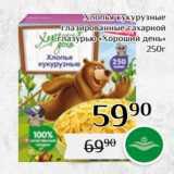 Магазин:Магнолия,Скидка:Хлопья кукурузные  глазированные сахарной глазурью «Хороший день» 250г