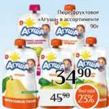 Магазин:Магнолия,Скидка:Пюре фруктовое «Агуша» в ассортименте 90г