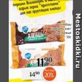 Магазин:Магнолия,Скидка:Хлебцы Бородинские/ Гречневые 30г