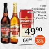 Скидка: Пиво «Крушовице» светлое/темное Россия 0,45л/0,5л