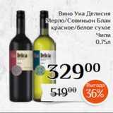 Скидка: Вино Уна Делисия Мерло/Совиньон Блан  красное/белое сухое Чили 0,75л