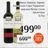 Скидка: Вино Мишель Торино Колексьон Сира/Торронтес красное/белое сухое Аргентина  0,75л