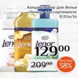 Магазин:Магнолия,Скидка:Кондиционер для белья  «Ленор» в ассортименте 0,93л/1л